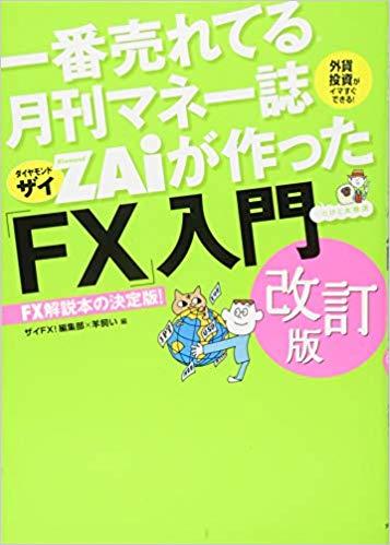 一番売れてる月刊マネー誌ZAiが作った「FX」入門