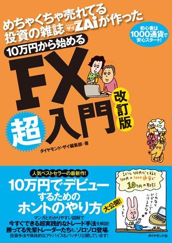 めちゃくちゃ売れてる投資の雑誌ZAiが作った10万円から始めるFX超入門