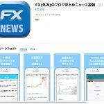 FX(外為)のブログまとめニュース速報