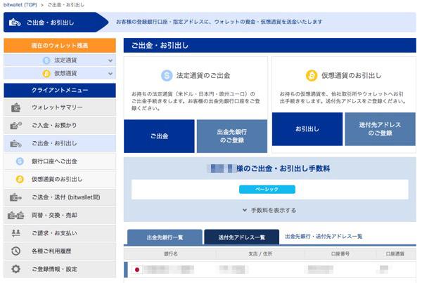 bitwalletで登録した銀行口座は、出金先銀行一覧に表示される