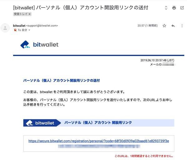 bitwalletからアカウント開設用リンクの送付