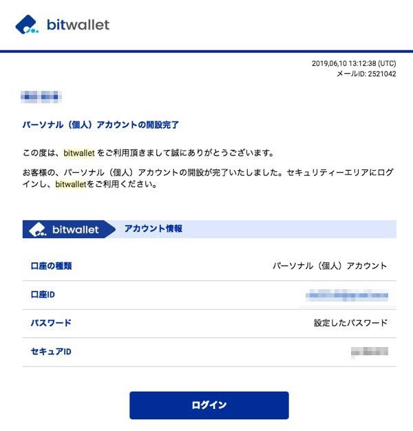 bitwalletのアカウント開設完了