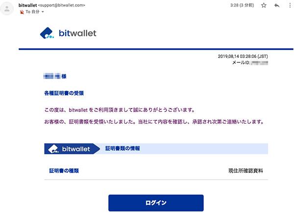 bitwalletの証明書受領メール