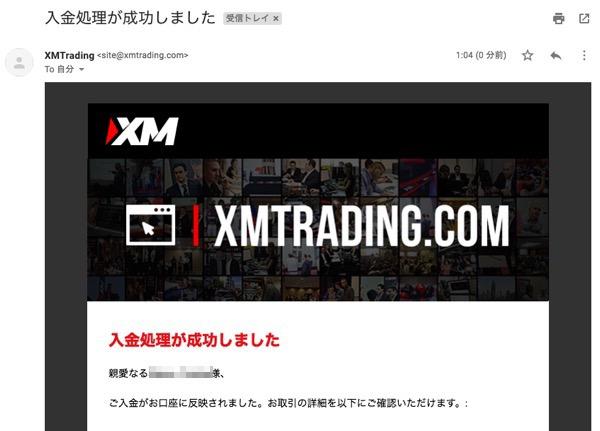 XMへの入金完了のメール