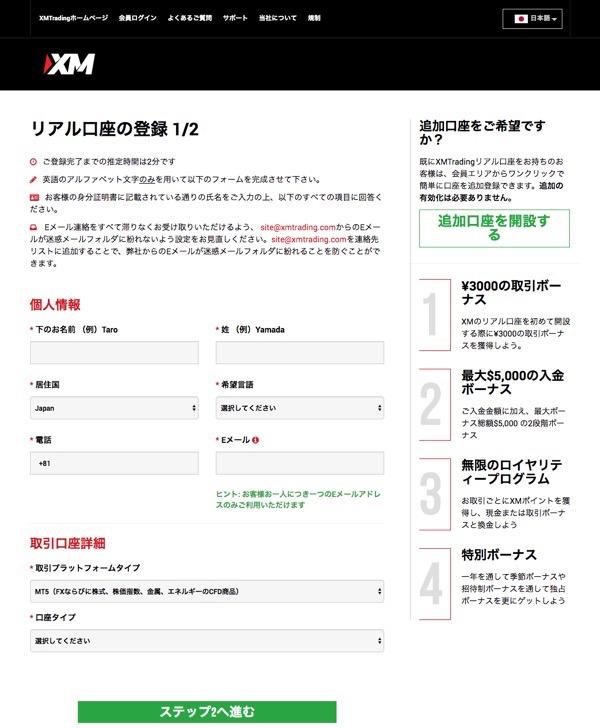 まずはリアル口座の登録ページにアクセス