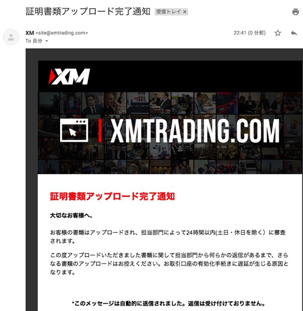 XMからの認証書類のアップロード完了通知メール