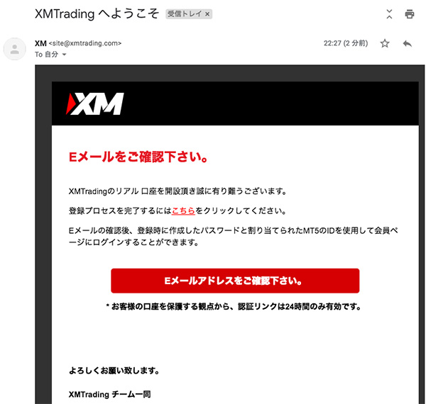 Eメールの認証メールがXMから届く