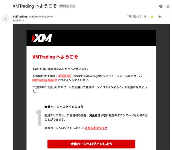 XMのMT4のID情報とサーバー情報が届く
