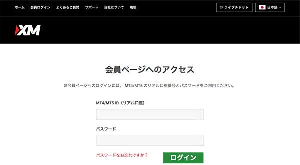 XMの会員ページにログインする