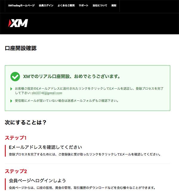 登録したアドレスにXMから認証メールが届く