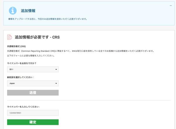 XMでは追加情報としてマイナンバーに関する情報を求められる